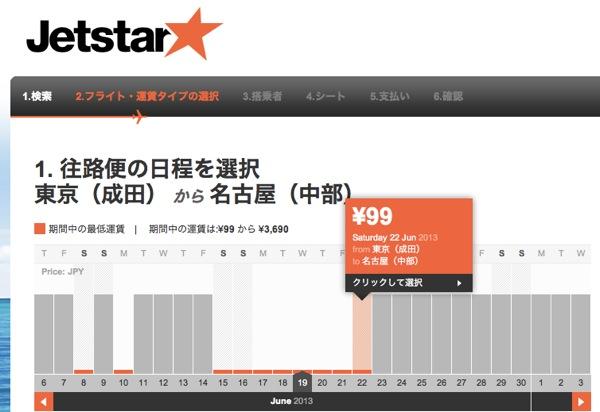 ジェットスター ラッキーフライデーセール 成田 ⇔ 名古屋 99円/片道が土日も販売されていた模様