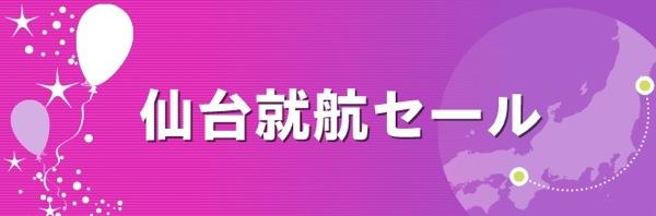 Peach 仙台就航を記念したセール!関空 ⇔ 仙台が2,880円ほか