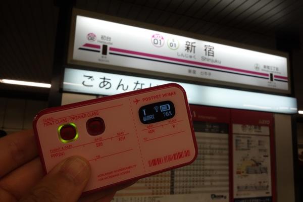京王新線 新線新宿駅 〜 笹塚駅のWiMAXエリア状況を確認してみた