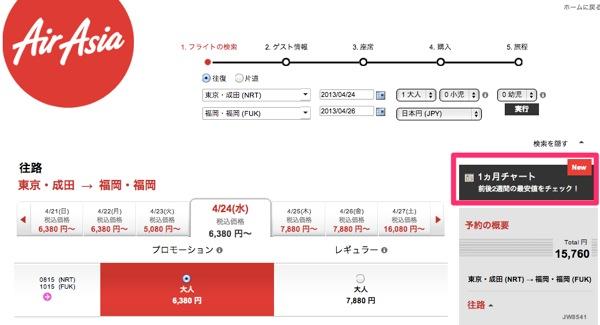 0416_AirAsia_01.jpg