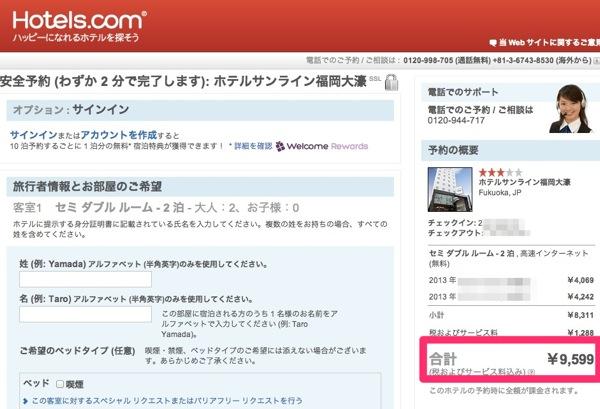 差額返金&5,000円分のクーポン券:開始したばかりのExpedia 国内ホテルの最低価格保証を申請してみた