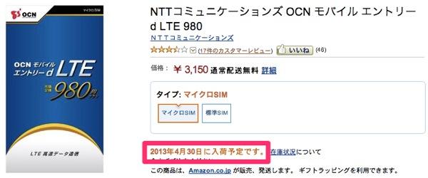 0416_OCN_Mobile_Entry.jpg