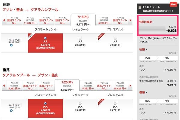 エアアジアX クアラルンプール ⇔ 釜山就航記念セールが開始!最低価格は往復約10,000円!