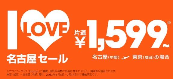 ジェットスター 名古屋発着全路線が対象の1日限定セール!1,599円〜/片道