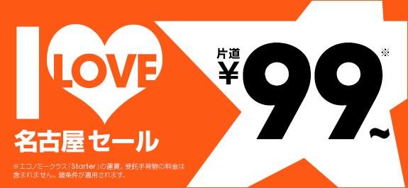 ジェットスター 名古屋発着全路線が片道99円!『I LOVE 名古屋セール』を開催!