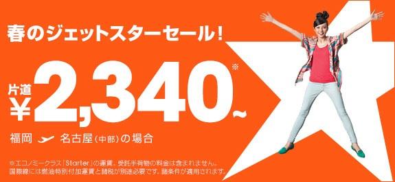 ジェットスター『春のジェットスターセール』開催!国内線が3,000円/片道以下多数