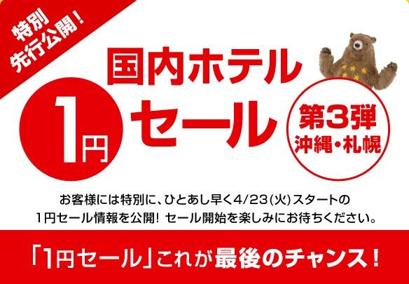 Expedia:国内ホテル1円セール第三弾 那覇・札幌の対象ホテルを発表!4/23(火)より販売開始