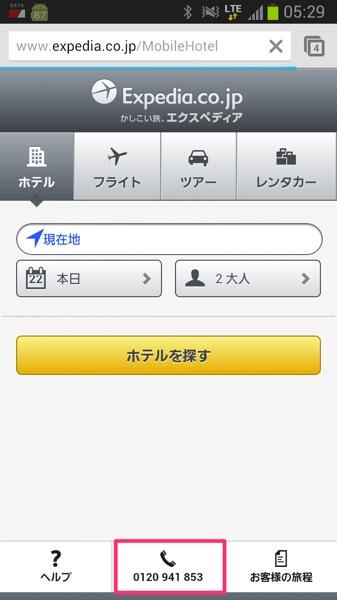 0422_Expedia_02.jpg