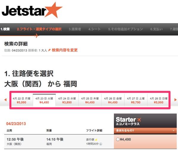 0422_Jetstar.jpg