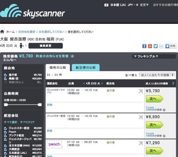 0422_Skyscanner.jpg