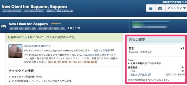 Expedia 1円セールのホテル予約に成功!