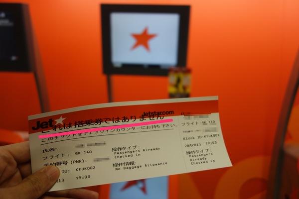 ジェットスター:Webチェックイン後に搭乗券を印刷し忘れた場合はカウンターでチェックインが可能