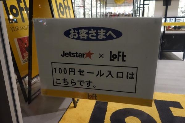 0423_Jetstar_01.jpg