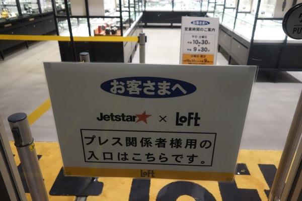 0423_Jetstar_02.jpg