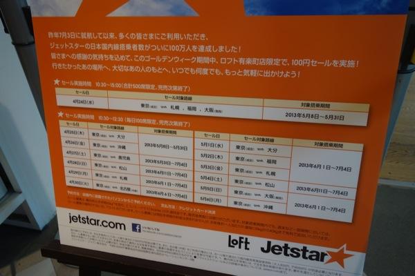0423_Jetstar_06.jpg