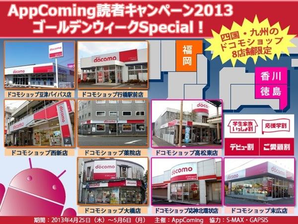 AppComing読者キャンペーン2013ゴールデンウィークSpecial!が九州&四国のドコモショップ合計8店舗で開催!
