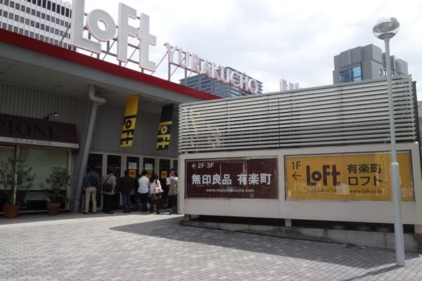 ジェットスター 有楽町ロフト限定の国内線100円キャンペーン 2日目:開店前に受付締切