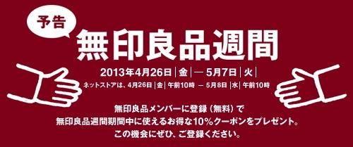 全商品が10% OFFになる『無印良品週間』が4/26(金) ~ 5/7(火)に開催予定