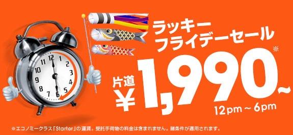 ジェットスター:ラッキーフライデーセール 名古屋&成田発着の国内線が 1,990円〜/片道