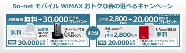 0426_So-net_WiMAX.jpg