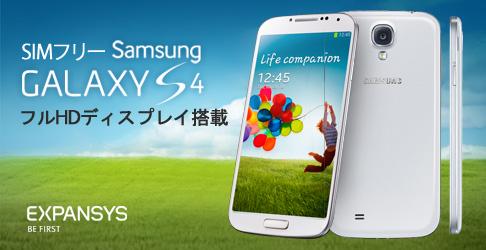 エクスパンシス、海外版SIMロックフリーのGALAXY S4の販売を開始!