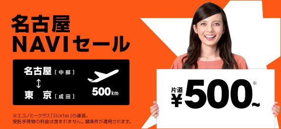 ジェットスター 名古屋(中部)発着国内線が500円〜/片道の3時間限定セールを開催!