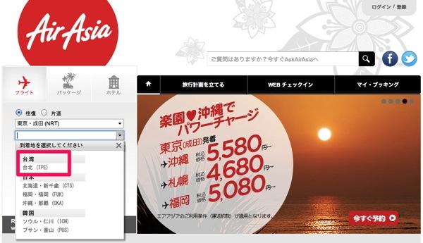エアアジアのWebサイトに成田 ⇔ 台北線が登場!5月10日(金)に正式発表か