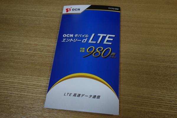 OCN モバイル エントリー d LTE 980が届いたので初期設定を行ってみた