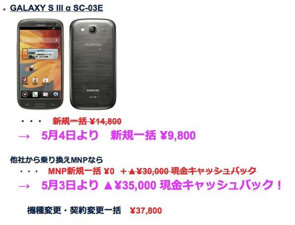 AppComing読者キャンペーン:GALAXY S3αが値下げ/L-03Eが新規一括0円など【福岡エリア】