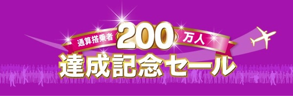 Peach 搭乗者200万人突破キャンペーン 国内線&国際線が2,980円〜