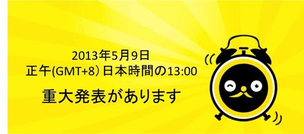 Scoot 5月9日(木) 13時に『重大発表』を予告 エアアジアに対抗した成田 ⇔ 台北線のセールか