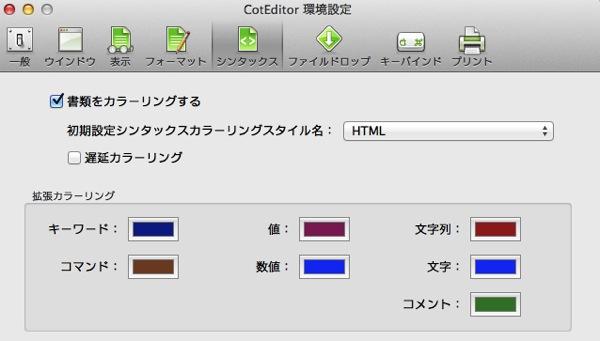 CotEditorでファイルを新規に開いた際のカラーリングを設定する方法のメモ