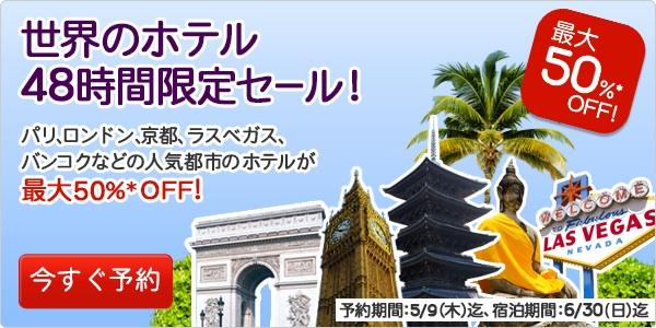 Hotels.com 日本、アメリカ、インドネシア、タイなど世界のホテルが最大50% OFFになる48時間限定セールを開催