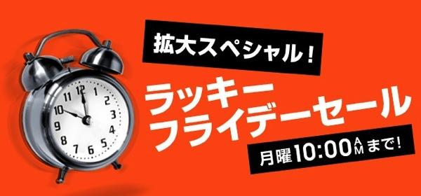 ジェットスター:ラッキーフライデーセールを5月10日(金) 0:00から開始!