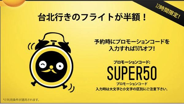 Scoot 成田 ⇔ 台北線などで12時間限定の半額セールを開始!