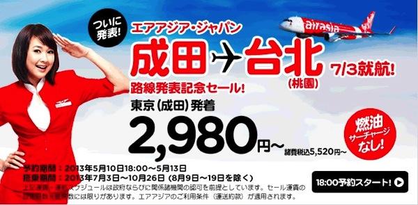 エアアジア・ジャパン 成田 ⇔ 台湾の就航記念セールを開始!最低価格は往復で9,520円(燃油込)