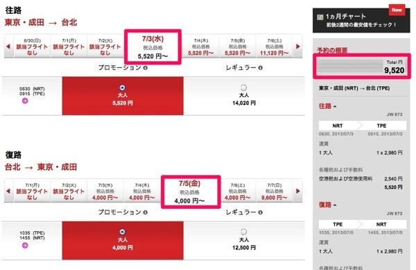 エアアジアの成田 ⇔ 台湾就航記念セールとPeachの搭乗者数 200万人突破セールがほぼ同価格