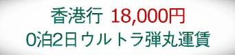 キャセイパシフィック航空 0泊2日の香港行き航空券『ウルトラ弾丸運賃』を運賃18,000円で期間限定発売!