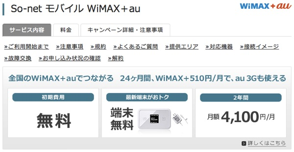 So-netでWi-Fi WALKER WiMAX(HWD13)と共通ACアダプタ04のセットが端末代無料!通信料も割引