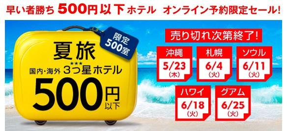 Expedia:沖縄、札幌、ソウル、ハワイ、グアムのホテルが500円以下になるセールを開催!