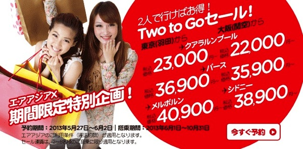 エアアジアX『2人で行けばお得!Two to Goセール!』セールを開始!羽田 ⇔ クアラルンプール往復が二人で約40,000円!