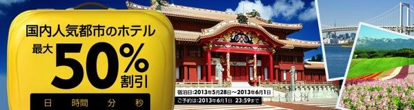 Expedia:東京、大阪、京都、沖縄、札幌、福岡のホテルが最大50% OFFになる5日間限定セールを開催!