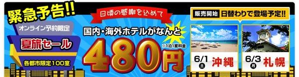 H.I.Sが国内・海外ホテルが1泊480円になる『夏旅セール』を予告!
