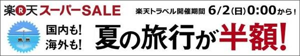 楽天スーパーSALEが6月2日より開催!海外ツアー激安商品まとめ