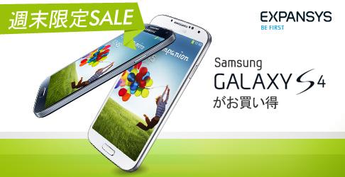 EXPANSYSでGALAXY S4が週末限定特価で販売!