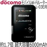 L-03E用の『超大容量バッテリ』がAmazonで販売されている