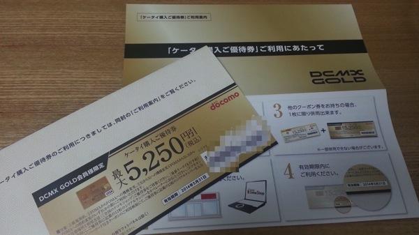 DCMX GOLD特典:ケータイ購入ご優待券が届いていた