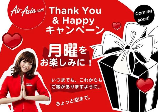 エアアジア・ジャパン:Thank You&Happyキャンペーンを予告!月曜日にセール開催か?搭乗者数は50万人を突破