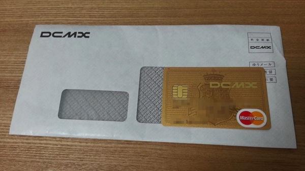 エクスコムグローバルのカード情報流出で再発行依頼していたカードを受取