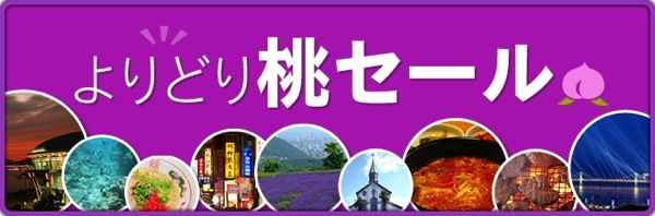 Peach『よりどり桃セール』で台北線を販売開始!関空 ⇔ 台北が3,980円〜
